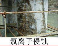 氯离子是混凝土内钢筋侵蚀的主要身分