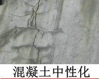 混凝土中性化