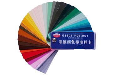 国标色卡_漆膜颜色标准样卡  GSB05-1426-2001