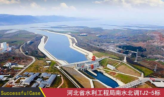 河北省水利工程局南水北调TJ2-5标