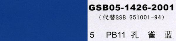 PB11 孔雀蓝