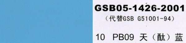 PB09 天蓝,天酞蓝