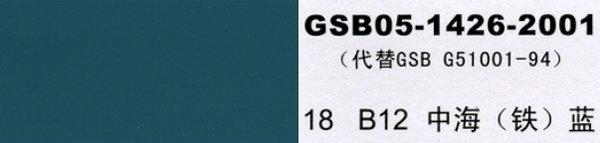 B12 中海蓝 中海铁蓝
