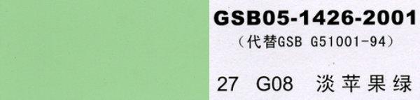 G08 淡苹果绿