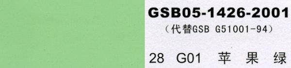 G01 苹果绿
