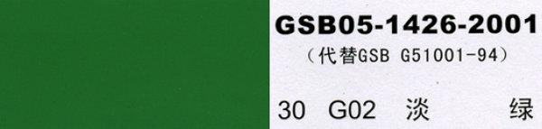 G02 淡绿
