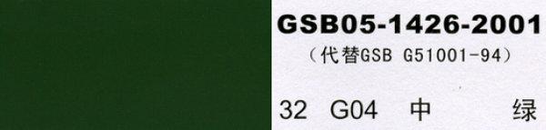 G04 中绿
