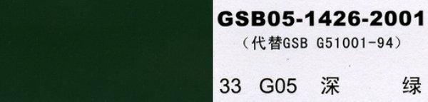 G05 深绿