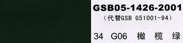 G06 橄榄绿