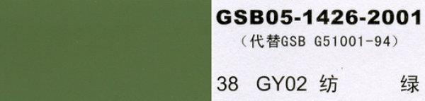 GY02 纺绿