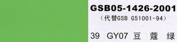 GY07 豆蔻绿