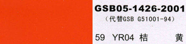 YR04 桔黄