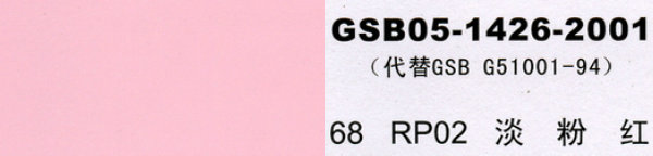 RP02 淡粉红