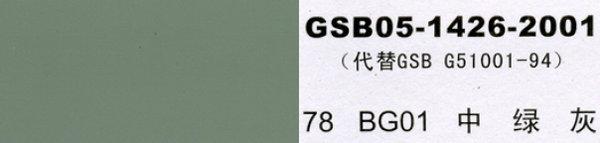 BG01 中绿灰