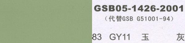 GY11 玉灰