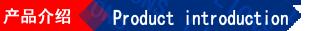硅烷浸渍产品简介