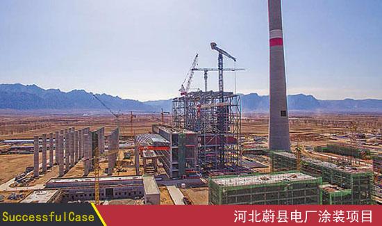 河北蔚县电厂涂装项目