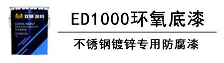 ED1000亚博体育苹果下载亚博手机app下载-镀锌基材专用防腐亚博手机app下载