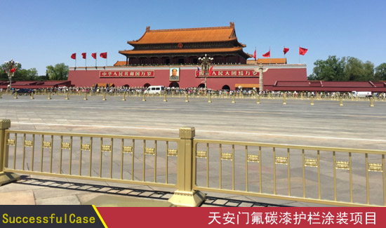 北京天安门护栏涂装项目