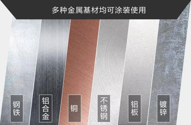 镀锌管油漆可适用各种底材