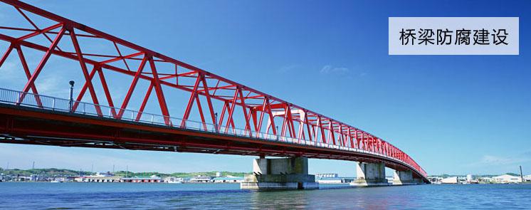 桥梁防腐涂料